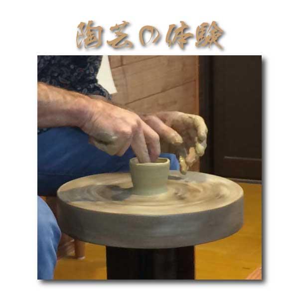 陶芸の体験学習